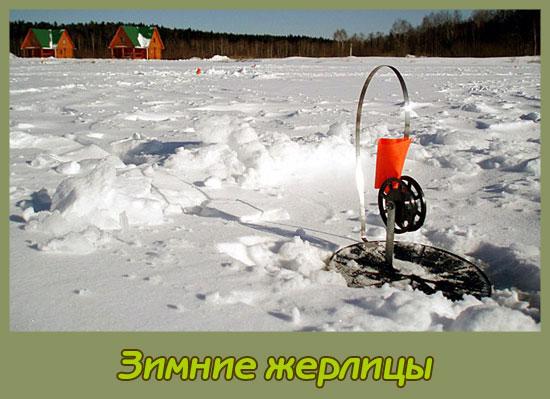 Зимние жерлицы