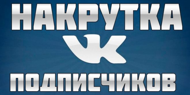 подписчиков ВКонтакте